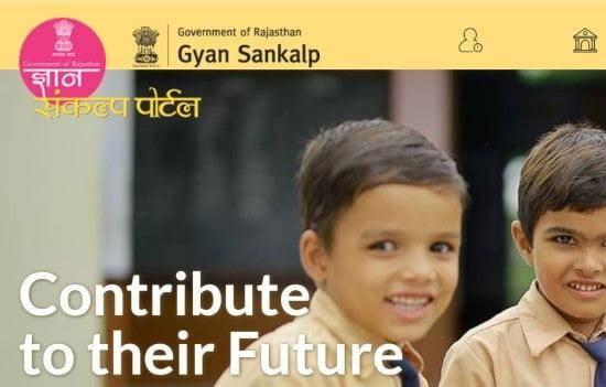राजस्थान ज्ञान संकल्प पोर्टल | ऑनलाइन रजिस्ट्रेशन |Gyan Sankalp Portal