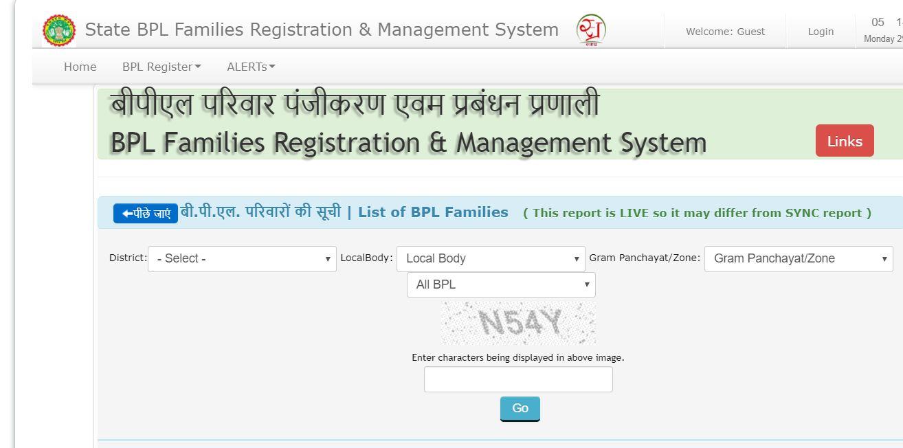 MP Ration Card List 2021 | मध्य प्रदेश राशन कार्ड सूची (APL,AAY,BPL) जिलेवार ऑनलाइन देखें