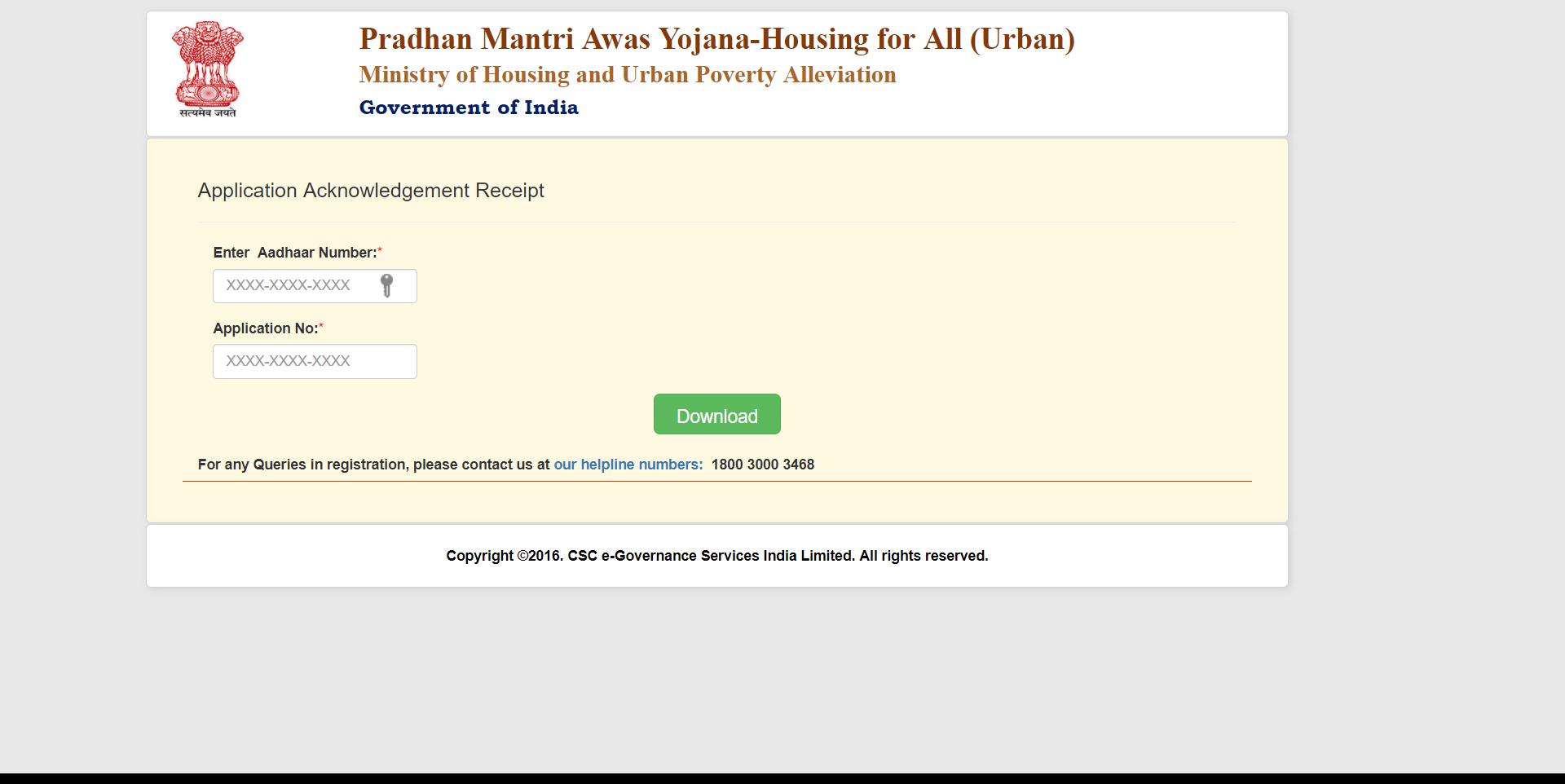 प्रधानमंत्री आवास योजना रसीद डाउनलोड करें |