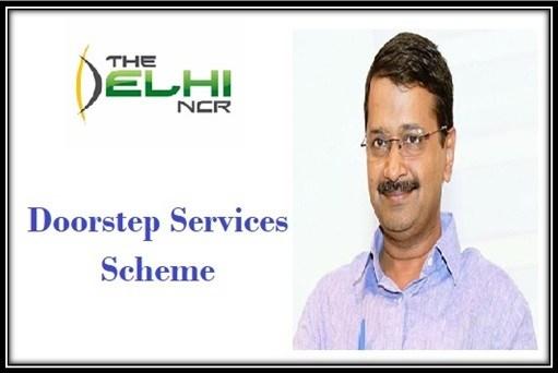दिल्ली डोर स्टेप योजना |40 सेवाएं घर तक पहुंचाने वाली डोर स्टेप योजना