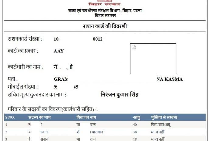 बिहार राशन कार्ड सूची   जिलेवार Bihar Ration Card List 2019   EPDS Bihar अन्तोदय (AAY,PHH) List