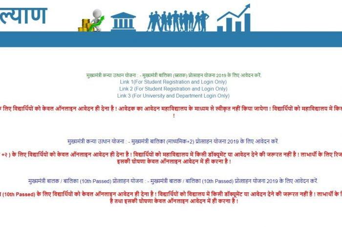 बिहार मुख्यमंत्री कन्या उत्थान योजना -ऑनलाइन आवेदन  एप्लीकेशन फॉर्म 2019   Kanya Utthan Bihar, Apply Online, List