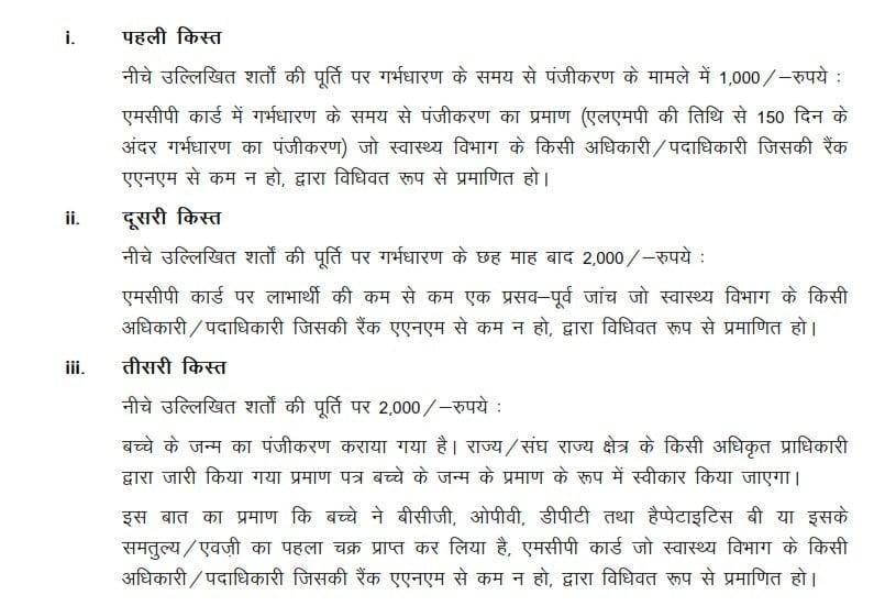 [PMMVY] Pradhan Mantri Matru Vandana Yojana| प्रधान मंत्री मातृ वंदना आवेदन फॉर्म 2021, Apply Online, Form