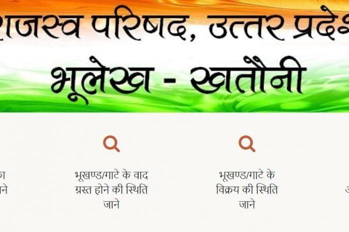 UP Bhulekh | यूपी (उप ) भूलेख ऑनलाइन खसरा खतौनी नकल जमाबंदी | Bhulekh Uttar Pradesh