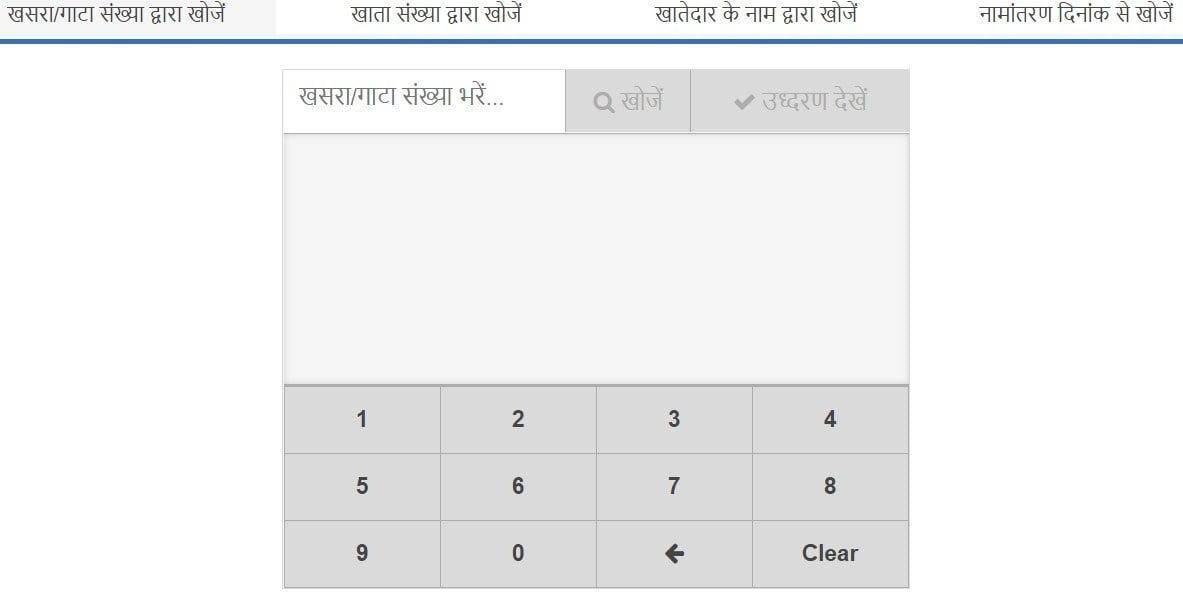 up jamabandi online in hindi
