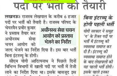 upsssc lekhpal bharti