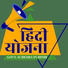 Hindi Yojana