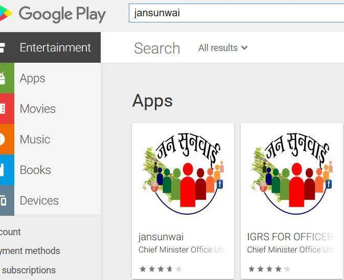 उत्तर प्रदेश जनसुनवाई | UP Jansunwai Portal, App, Complaint Status (Hindi) @jansunwai.up.nic.in