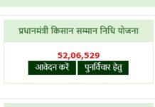 बिहार भूलेख -ऑनलाइन खतौनी नकल Bihar