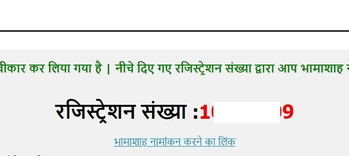 राजस्थान Bhamashah Yojana | भामाशाह कार्ड देखे, Download, Search (खोजे) | Check Status Online