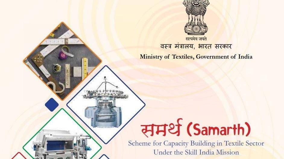 समर्थ योजना | वस्त्र मंत्रालय द्वारा ट्रेनिंग ,आवेदन कैसे करें | Samarth Yojana 2019 Apply, Notification