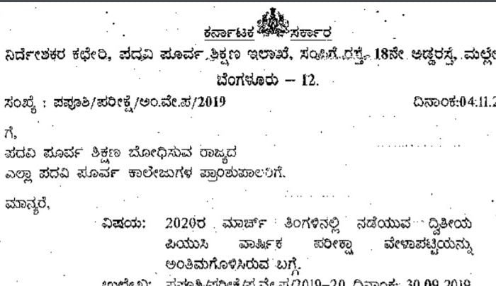 Karnataka PUC II Final Timetable 2020 | pue.kar.nic.in 2nd PUC Datesheet, Exam Date PDF
