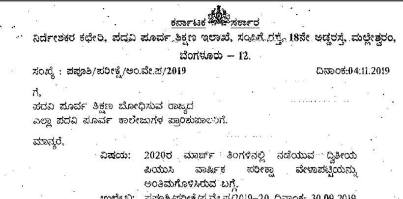 Karnataka PUC II Final Timetable 2021 | pue.kar.nic.in 2nd PUC Datesheet, Exam Date PDF