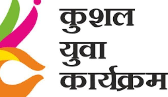 बिहार कुशल युवा प्रोग्राम 2019-20 | ऑनलाइन आवेदन, रजिस्ट्रेशन | Kushal Yuva Program KYP Bihar