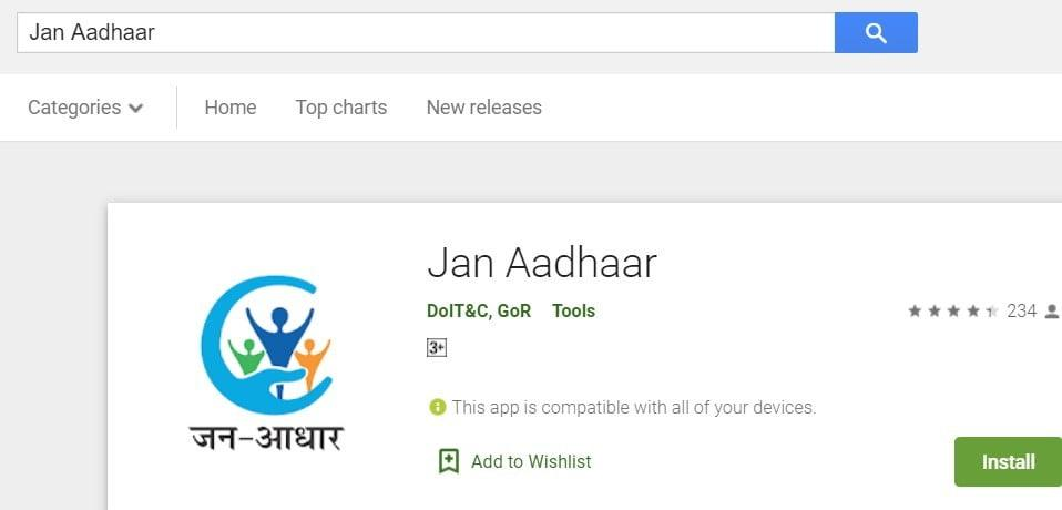 Jan Aadhaar Download |मोबाइल फोन पर जन आधार कार्ड डाउनलोड करें | Jan Aadhaar App