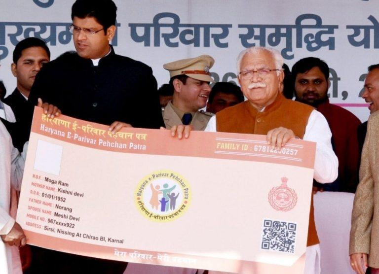 हरियाणा मुख्यमंत्री परिवार समृद्धि योजना (MMPSY)  ऑनलाइन आवेदन फॉर्म 2021   Haryana Parivar Samriddhi