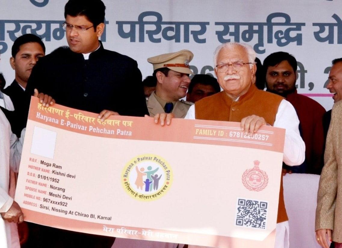 हरियाणा मुख्यमंत्री परिवार समृद्धि योजना (MMPSY)| ऑनलाइन आवेदन फॉर्म 2021 | Haryana Parivar Samriddhi