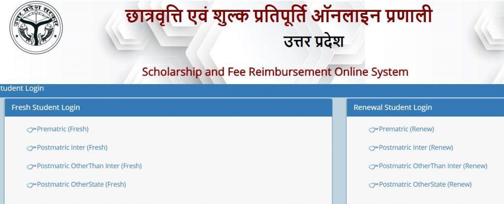 उत्तर प्रदेश स्कॉलरशिप 2021| यूपी छात्रवृत्ति ऑनलाइन फॉर्म | UP Scholarship, Online Form