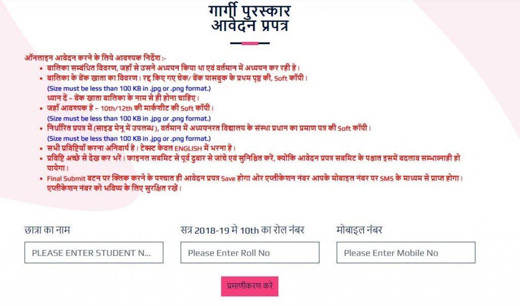 गार्गी पुरस्कार योजना 2021| ऑनलाइन आवेदन | एप्लीकेशन फॉर्म | Rajasthan Gargi Scholarship Online Form PDF, List