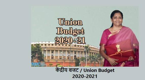 Union Budget 2020-21 | Budget Details in Hindi | Nirmala Sitaraman Speech Live