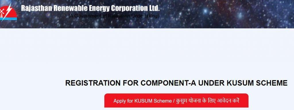 राजस्थान कुसुम योजना । सोलर पंप/सौर ऊर्जा संयत्र स्कीम ऑनलाइन आवेदन व् सूची 2021   Kusum Yojana Rajasthan, Apply Online, View List
