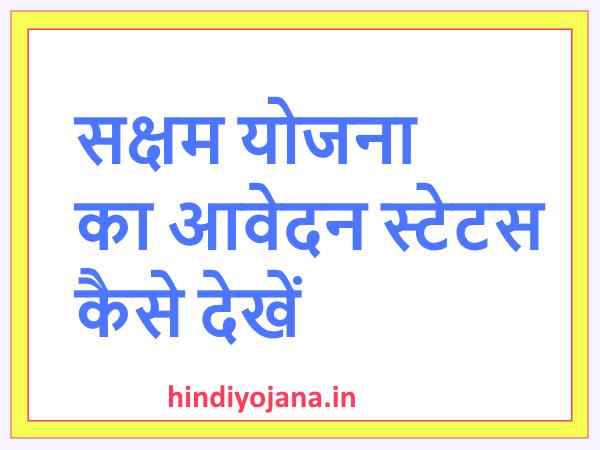 saksham yojana status