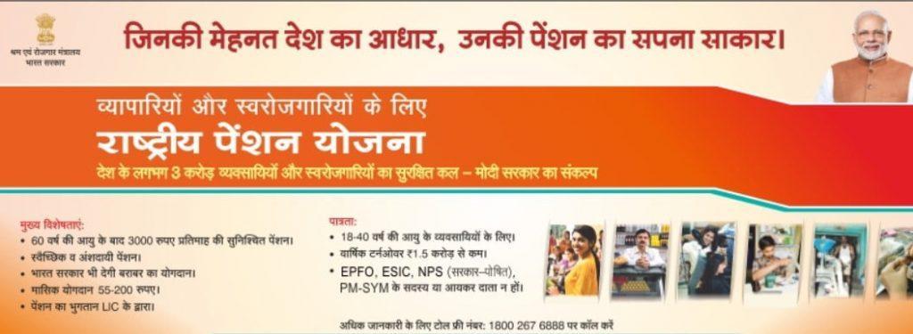 Pradhan Mantri Laghu Vyapari Maandhan, pension scheme