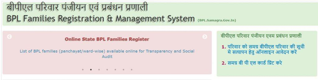 MP BPL Ration card apply online