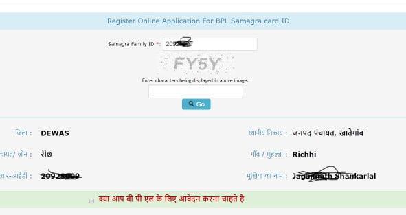 MP Ration Card Online Form, Apply for BPL Samagra ID Card   मध्य प्रदेश में BPL राशन कार्ड के लिए ऑनलाइन आवेदन कैसे करें 2021