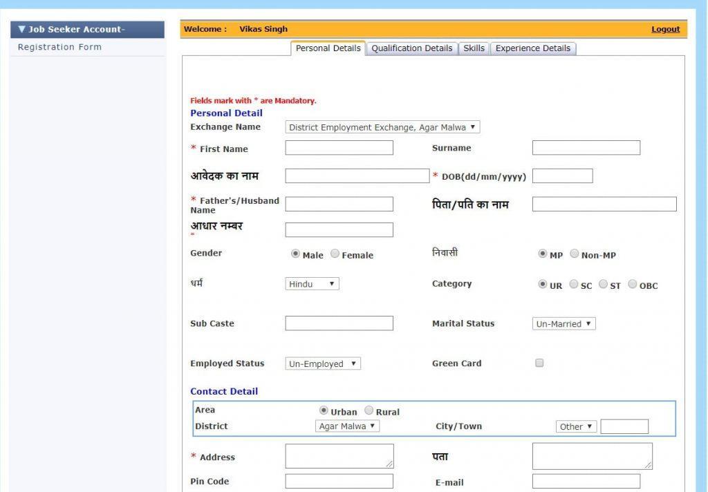 मध्य प्रदेश रोजगार पंजीयन । ऑनलाइन आवेदन फॉर्म 2021   MP Rojgar Employment Exchange Online Registration Form