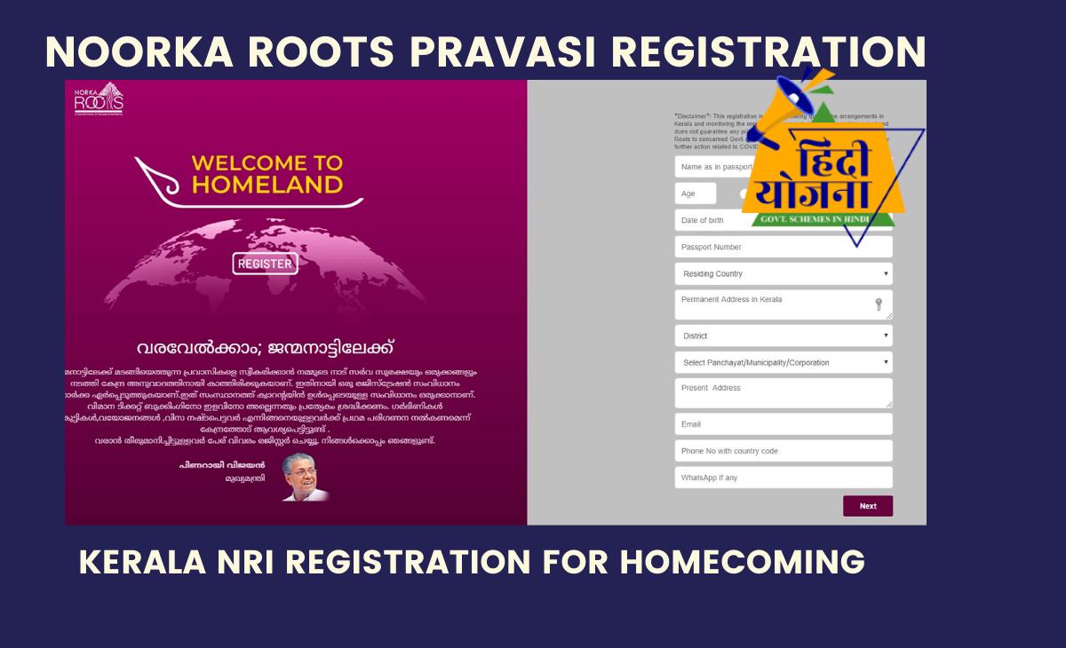 norka roots pravasi online registration form
