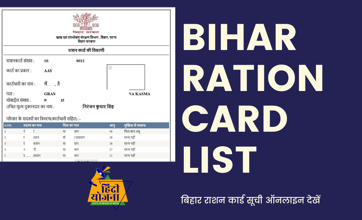 CHECK NAME ONLINE IN BIHAR RATION CARD LIST