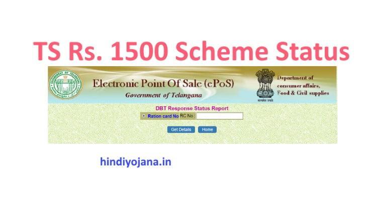 TS Ration Card 1500, DBT Money Status Check Online Direct Access @epos.telangana.gov.in