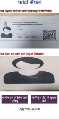 Bihar Corona Sahayta Yojana   Download App apk  बिहार कोरोना सहायता मोबाइल एप के जरिए कैसे मिलेंगे 1000 रूपए, ऑनलाइन आवेदन फॉर्म, पंजीकरण प्रक्रिया