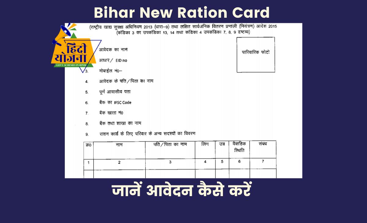 new ration card form bihar