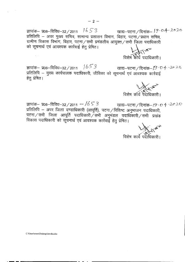 Bihar ration card online application form 2020 notification