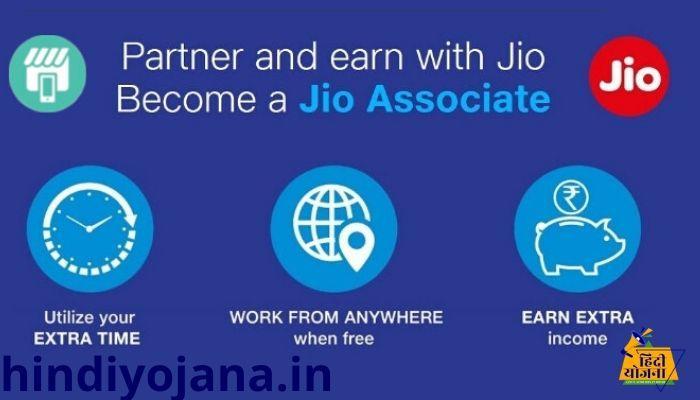 jioPOS Lite एप के माध्यम से रिचार्ज करके कमीशन पाएं |रजिस्ट्रेशन करें और शुरू हो जाएं