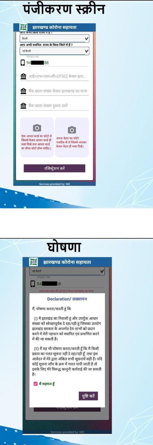 Jharkhand Corona Sahayata App   बाहर फंसे निवासियों को मिलेंगे 2000 ₹, Download App apk, Online Registration,Form