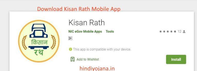 Kisan Rath App | Farmers can book Trucks/Tractors | Online User Registration, Download App