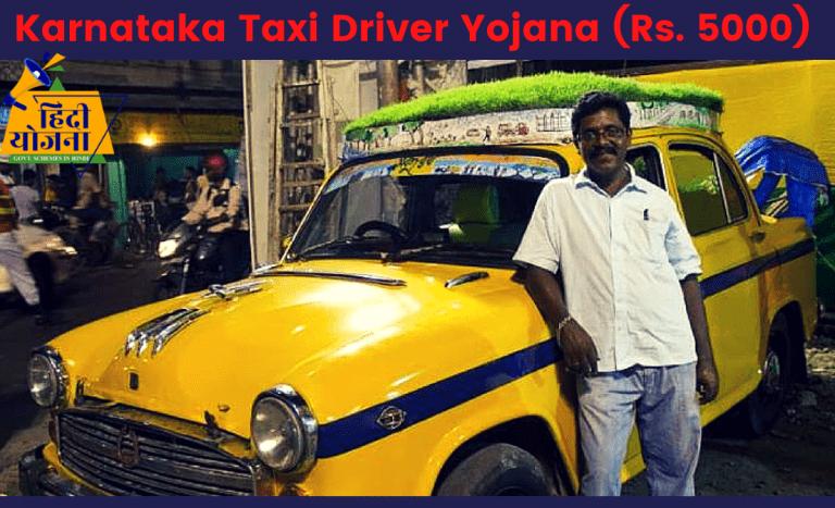 Taxi Driver Scheme Karnataka
