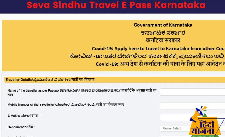 Karnataka seva sindhu