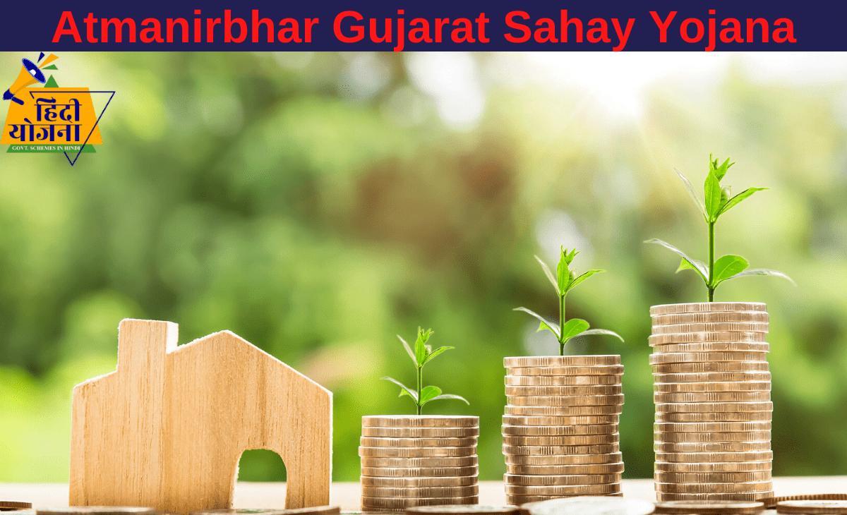 New Loan Scheme Gujarat