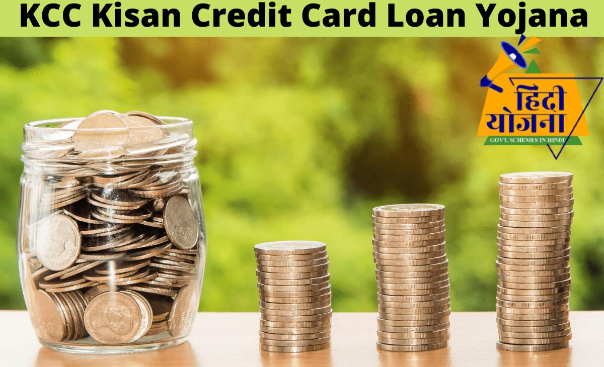 KCC Kisan Credit Card Yojana 2020