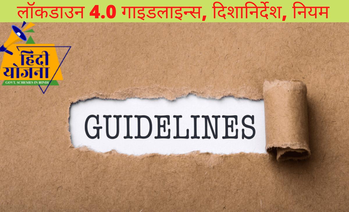 lockdown guidelines in hindi