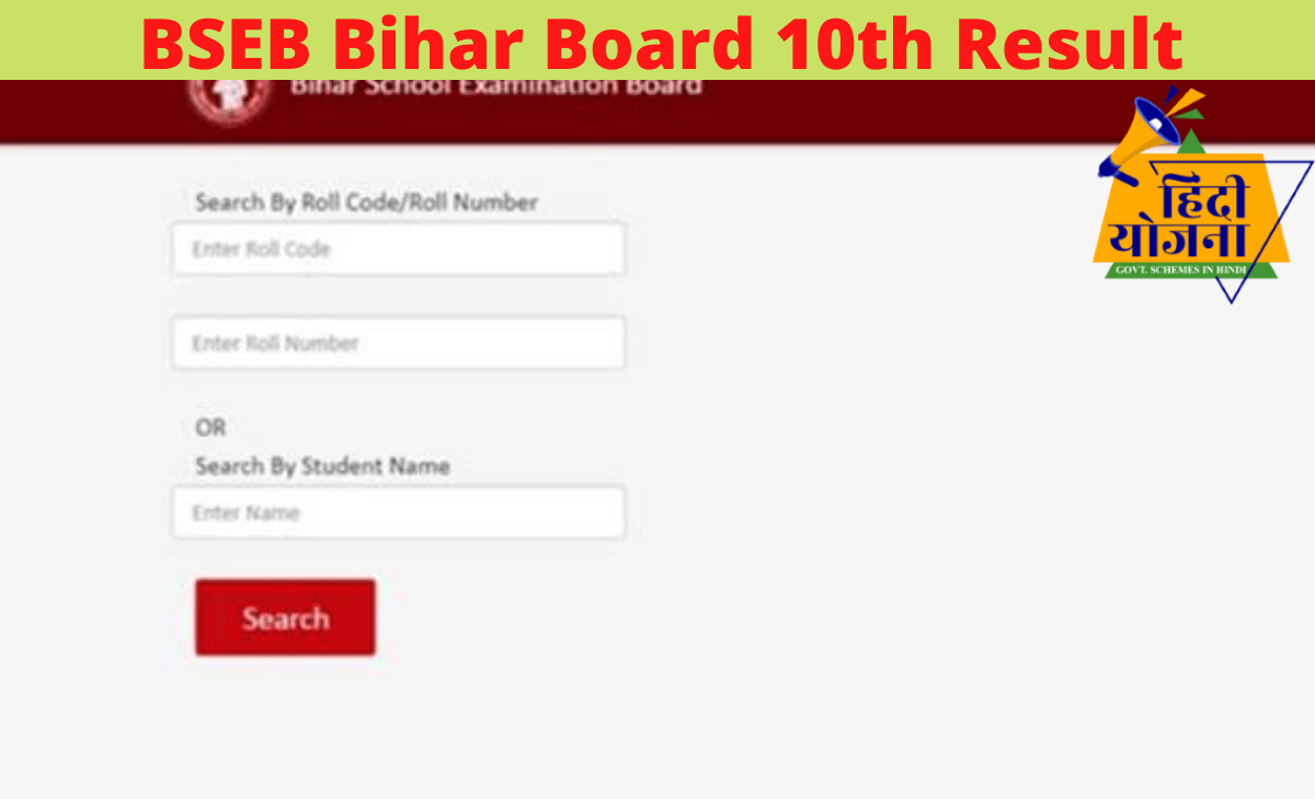 bseb bihar board 10th result