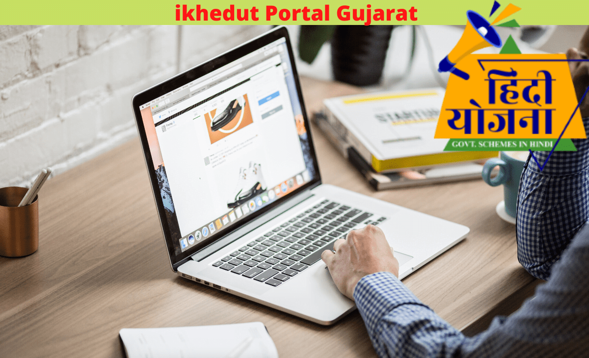 gujarat ikhedut online registration