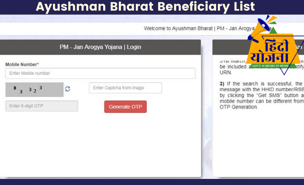 ayushman bharat list 2020