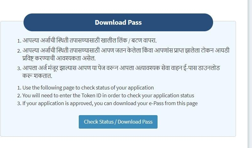 How to Download or Check Status of maharashtra curfew pass online