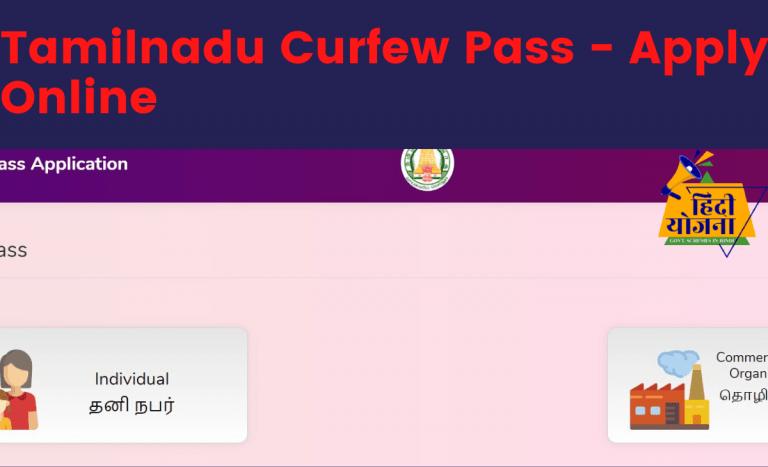 Tamil Nadu COVID-19 TN ePass   Apply Online, E Registration /Check Status @tnepass.tnega.org