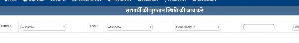 Check Bihar Pension Status 2021